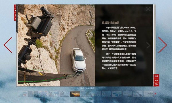 Interphoto China BTS on location Lexus South of France