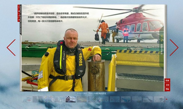 Interphoto China BTS on location shooting in the North Sea